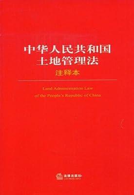中华人民共和国土地管理法.pdf