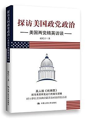 探访美国政党政治:美国两党精英访谈.pdf