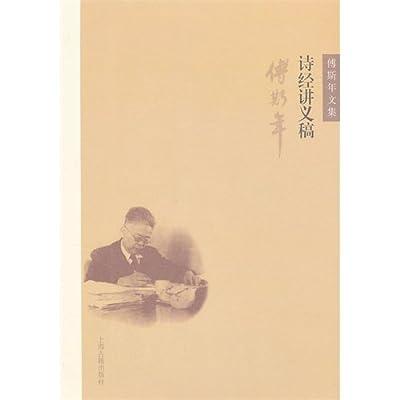 诗经讲义稿/傅斯年文集.pdf