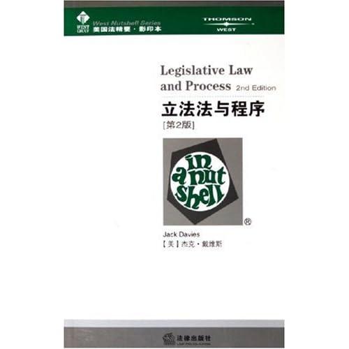 立法法与程序(第2版美国法精要影印本)