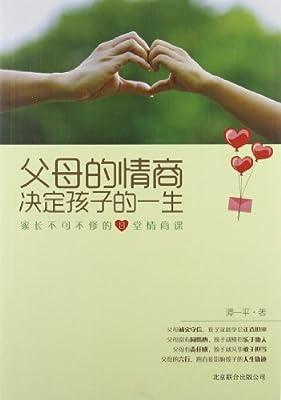 父母的情商决定孩子的一生.pdf