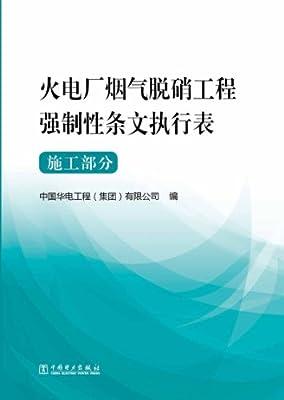 火电厂烟气脱硝工程强制性条文执行表:施工部分.pdf