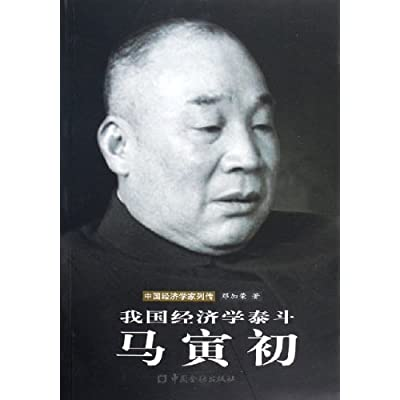我国经济学泰斗 马寅初