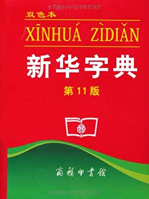 新华字典.pdf