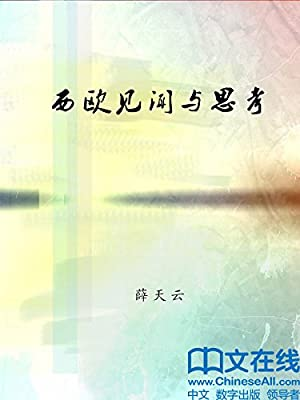 西欧见闻与思考.pdf
