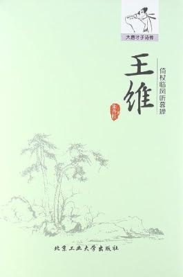 倚仗临风听暮蝉:王维.pdf