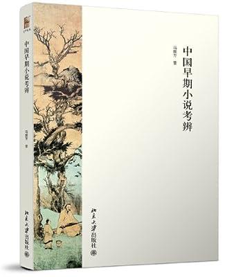 中国早期小说考辨.pdf