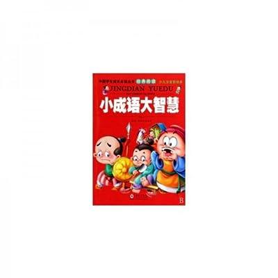 中国学生成长必读丛书·小成语大智慧/小故事大道理.pdf