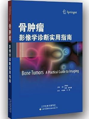 骨肿瘤:影像学诊断实用指南.pdf