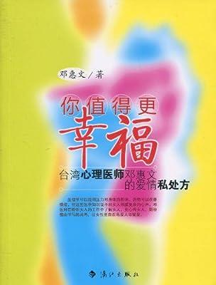 你值得更幸福:台湾心理医师邓惠文的爱情私处方.pdf