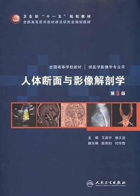 人体断面与影像解剖学.pdf