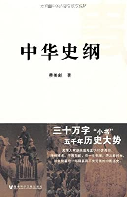 中华史纲.pdf