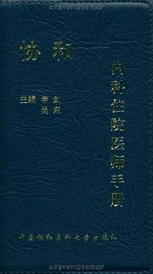 协和内科住院医师手册.pdf