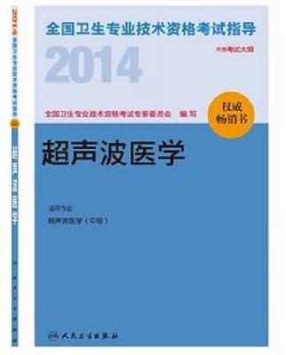 人卫正版 2014年全国卫生专业技术资格考试指导 超声波医学 中级.pdf