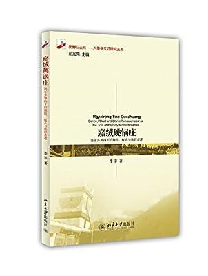 嘉绒跳锅庄:墨尔多神山下的舞蹈、仪式与族群表述.pdf