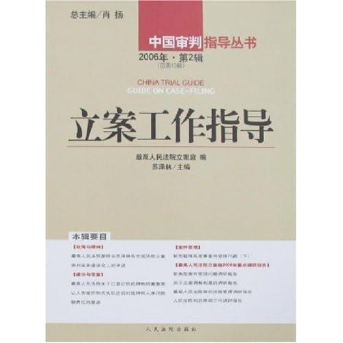 立案工作指导(2006年第2辑总第13辑)