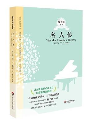 青少年必读名著系列:名人传.pdf