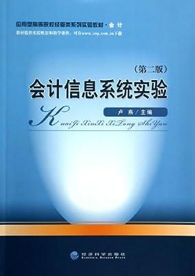 会计信息系统实验.pdf
