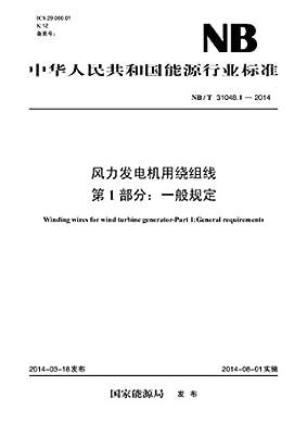 中华人民共和国能源行业标准:风力发电机用绕组线·第1部分·一般规定.pdf