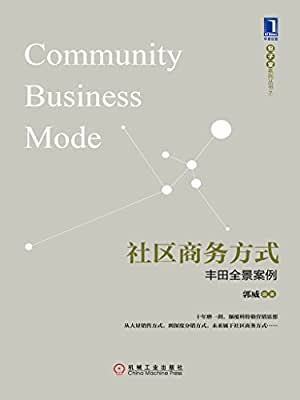 社区商务方式:丰田全景案例.pdf