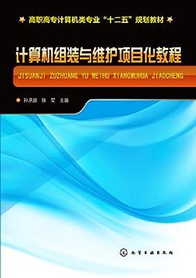 计算机组装与维护项目化教程.pdf