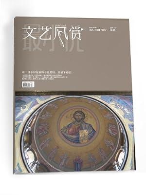 文艺风赏.pdf
