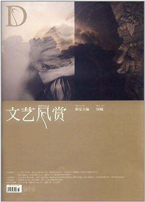 文艺风赏•围城.pdf