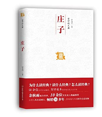 哲学的天籁:庄子.pdf
