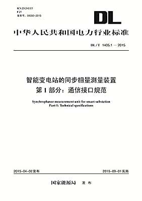 中华人民共和国电力行业标准:智能变电站的同步相量测量装置·第1部分·通信接口规范.pdf