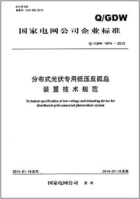 国家电网公司企业标准:分布式光伏专用低压反孤岛装置技术规范.pdf