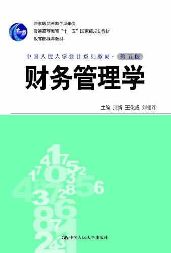 """财务管理学(第五版·中国人民大学会计系列教材;国家级优秀教学成果奖;""""十一五""""国家级规划教材;教育部推荐教材)-图片"""