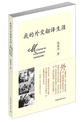 我的外交翻译生涯.pdf