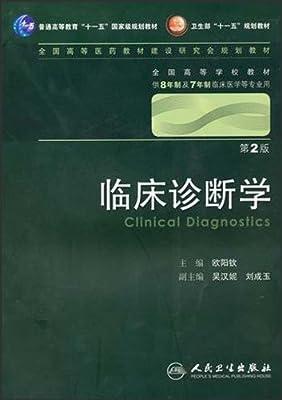 临床诊断学.pdf