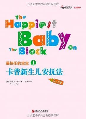 卡普新生儿安抚法.pdf