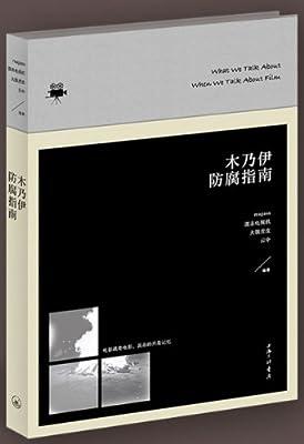 木乃伊防腐指南.pdf