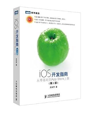 iOS开发指南:从零基础到App Store上架.pdf