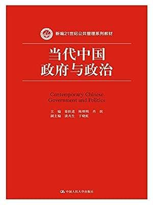 当代中国政府与政治.pdf