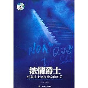 浓情爵士(经典爵士钢琴独奏曲25首)(附光盘)/贺乐