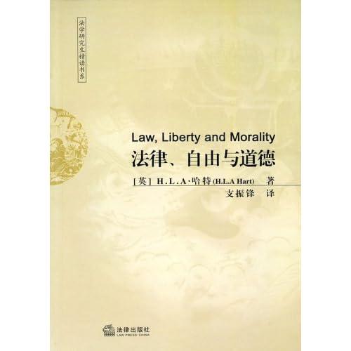 法律、自由与道德