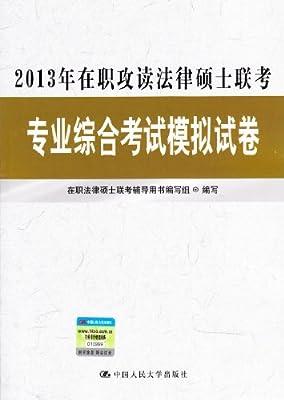 2013年在职攻读法律硕士联考专业综合考试模拟试卷.pdf