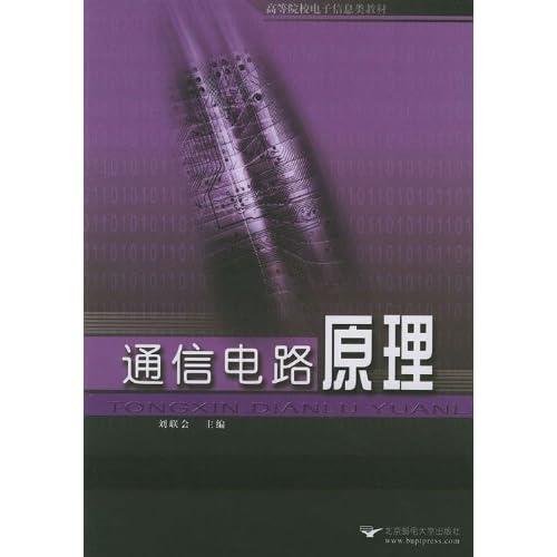 通信电路原理 - pdf电子书下载