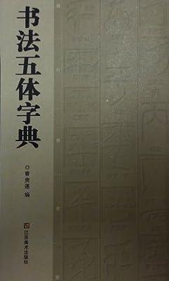 书法五体字典.pdf