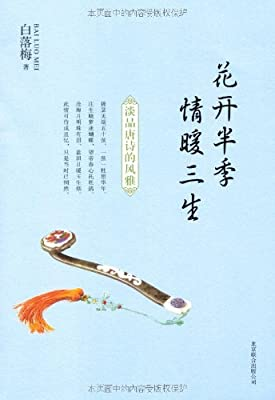 花开半季•情暖三生.pdf