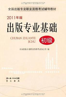 出版专业基础.pdf