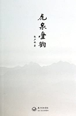 虎泉叠韵.pdf