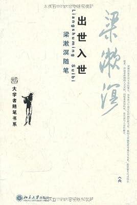 出世入世•梁漱溟随笔.pdf