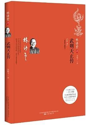武则天正传.pdf