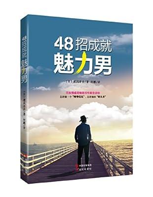 48招成就魅力男.pdf