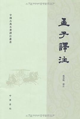 中国古典名著译注丛书:孟子译注.pdf