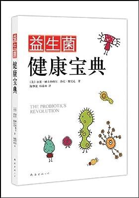 益生菌健康宝典.pdf